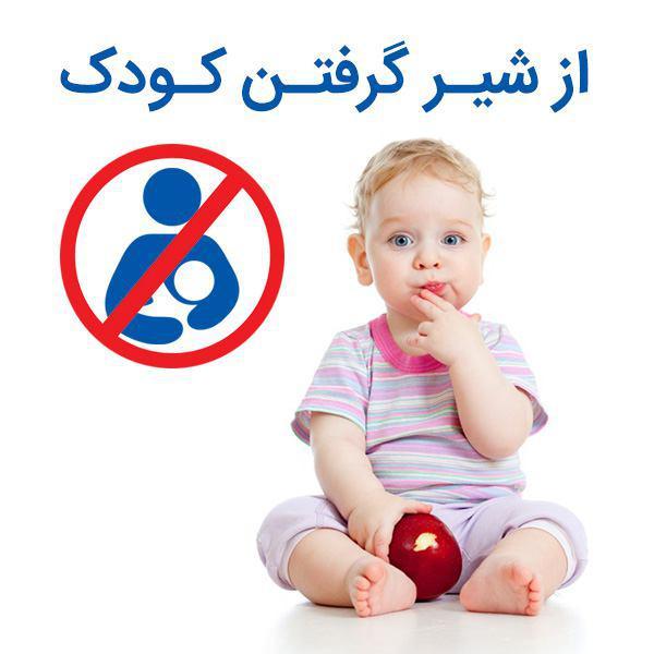 از شیر گرفتن نوزاد